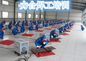 考焊工证,焊工培训学校