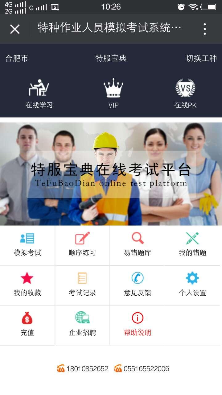 电工模拟考试软件页面